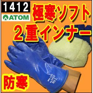 1412 極寒ソフト 二重防寒 防寒手袋 アトム|threetop-work