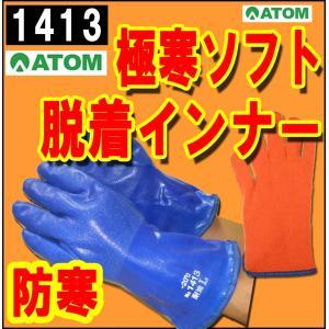 1413 極寒ソフト 防寒脱着 防寒手袋 アトム|threetop-work