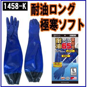 1458 極寒ソフト 耐油ロング65 裏起毛 防寒手袋 アトム|threetop-work