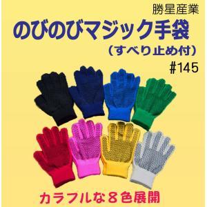 のびのびマジック手袋 すべり止め付き