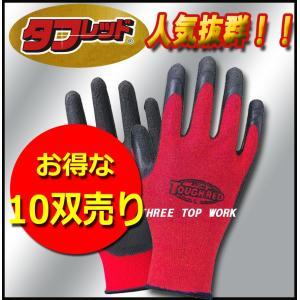 ★1双タイプを10双以上お買上げするならこちらがお得! フィット感と耐久性のバランスが抜群な手袋です...