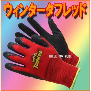 1496 ウインタータフレッド 防寒手袋 アトム|threetop-work