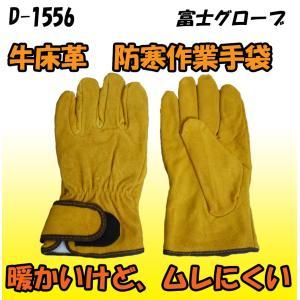 D-1556 防寒作業手袋 HOT ZONE 牛床皮 裏起毛 富士グローブ|threetop-work