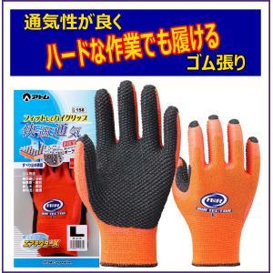 158 エアテクターX ゴム張り手袋 日本製