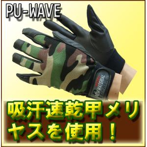 PU-WAVE 迷彩 K-18 合成皮革手袋 おたふく手袋