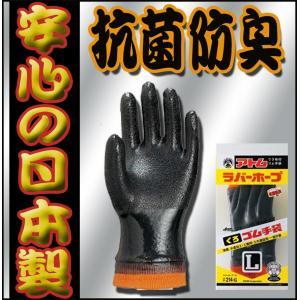 綿100%の縫製手袋に天然ゴムをコーティングした作業手袋です。 袖口ジャージ付きなので手首にフィッ...