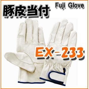 EX−233 豚皮手袋 レインジャーアテ付 富士グローブ 豚革 |threetop-work