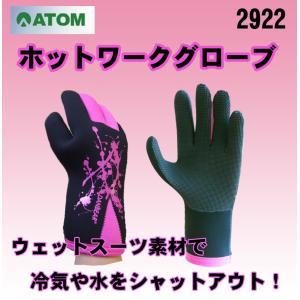 作業用防寒手袋 2922 ホットワークグローブ アトム|threetop-work