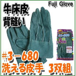 牛床革手袋 #3-680 富士グローブ 洗える皮手 背縫い 3双組|threetop-work