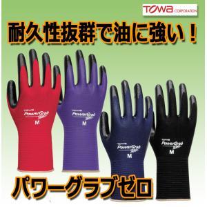 手のひらにニトリルゴムコーティングを施した手袋で、 耐油性に優れており、抜群のグリップ力を発揮します...