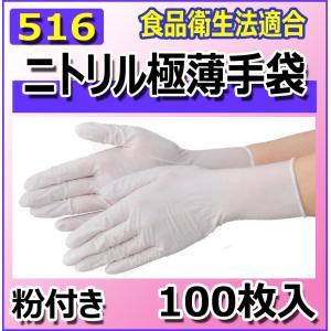 ニトリル手袋 516 ニトリル極薄手100枚入り 粉つき ホワイト|threetop-work