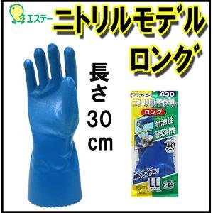No.630 ニトリルモデルロング ニトリルゴム手袋 エステー...