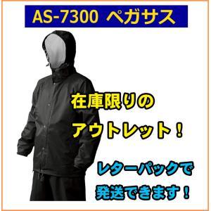 AS−7300 ペガサス レインウエア カッパ 合羽 マック 軽量透湿防水|threetop-work