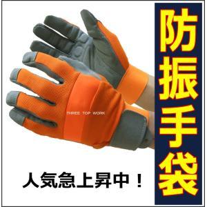 防振手袋 断振具ダンシング 富士グローブ 7737 振動軽減手袋|threetop-work