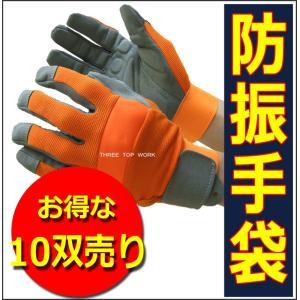防振手袋 断振具ダンシング 10双売り 富士グローブ 7737 振動軽減手袋|threetop-work