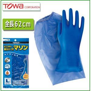 #778  ビニスターマリン腕カバー付 薄手 塩化ビニール手袋 東和コーポレーション|threetop-work
