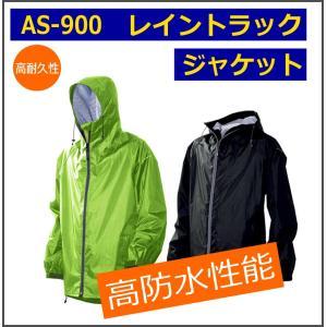 AS−900 レイントラックジャケット レインウエア カッパ 合羽 マック |threetop-work