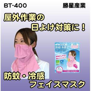 防蚊加工で虫が寄りにくく、冷感加工(接触冷感)でひんやり快適。 顔の日焼け防止になるようなアイテムが...