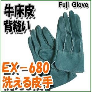 牛床革手袋 EX-680 富士グローブ 洗える皮手 背縫い|threetop-work