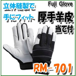 羊皮手袋 ラムメカニック RM-701 富士グローブ 立体縫製 当て付き|threetop-work