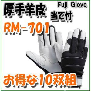 羊皮手袋 ラムメカニック RM-701 富士グローブ 立体縫製 当て付き 10双組|threetop-work