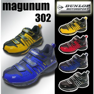 ダンロップ 安全靴 マグナム ST302 マジックタイプ|threetop-work