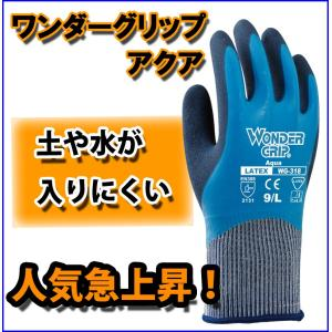 WG318 ワンダーグリップアクア 天然ゴム作業用 川西工業...