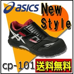 アシックス 安全靴 CP‐101 FCP101 ウィンジョプ 高機能モデル|threetop-work