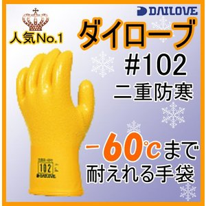 ダイローブ 102 防寒手袋 ダイヤゴム |threetop-work