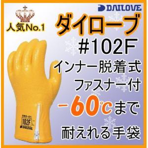 ダイローブ 102F  防寒手袋 ファスナー付 ダイヤゴム |threetop-work