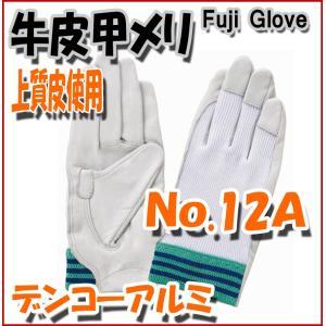 No.12A 牛皮手袋 デンコーアルミ 背抜き 富士グローブ 牛革 上質 |threetop-work