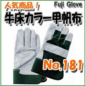 牛床革手袋  ハンプ 181 富士グローブ グリーン 甲帆布内綿付|threetop-work
