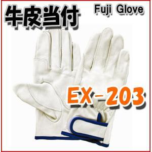 EX-203 牛皮手袋 レインジャーアテ付 富士グローブ 牛革 |threetop-work