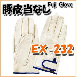 EX−232 豚皮手袋 レインジャーアテなし 富士グローブ 豚革 |threetop-work