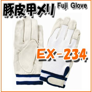 EX−234 豚皮手袋 甲メリヤスマジック付 富士グローブ 豚革 |threetop-work