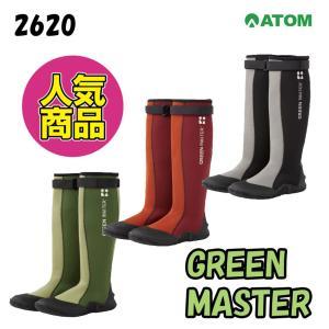 長靴 グリーンマスター 2620 長靴 アトム|threetop-work