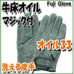 牛床革手袋 オイル33 富士グローブ 洗える皮手 マジック付|threetop-work