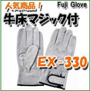 牛床革手袋  EX−330 富士グローブ マジック付 牛床皮|threetop-work