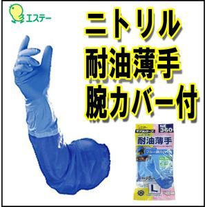 #360 ニトリル耐油薄手 ニトリル腕カバー付 ブルー エステー|threetop-work
