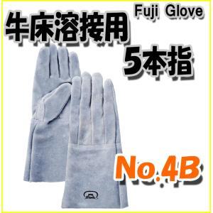 牛床革手袋  溶接用・ガス溶断用 富士グローブ 5本指 No.4B|threetop-work