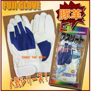 F505 アスリート 豚皮手袋 富士グローブ 豚革 ブルー|threetop-work