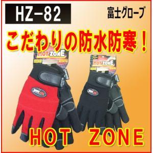 防水防寒手袋  HZ−82 ホットゾーン 人工皮革 ゆうメール利用で送料無料|threetop-work