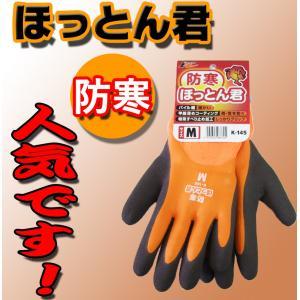 防寒手袋 K−145 ほっとん君 ホーケン オールコートタイプ |threetop-work