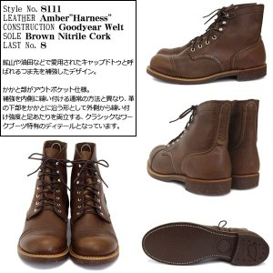 RED WING(レッドウィング) 8111 IRON RANGE BOOTS(アイアンレンジブーツ) Amber Harness Leather|threewoodjapan|02