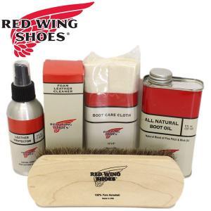 RED WING(レッドウィング)表革用ブーツケア4点セット タイプ3(ブーツオイル、プロテクター、クリーナー、ブラシ)|threewoodjapan
