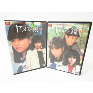 ヤヌスの鏡 DVD-BOX 前編・後編セット♪V3780