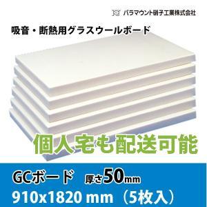 GCボード(厚手ガラスクロス貼り)32K 50mm厚 [幅910x高さ1820mm]5枚入