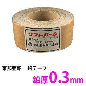 鉛テープ 厚さ0.3mm 幅40mmx10m[1本入] 東邦亜鉛ソフトカーム粘着付き