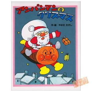 アンパンマンのクリスマス 010228 メール便対応品