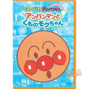 アンパンマン DVD ぴかぴかコレクション アンパンマンとくものモクちゃん メール便対応品